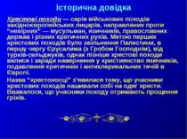Історична довідка Хрестові походи — серія військових походів західноєвропейсь...