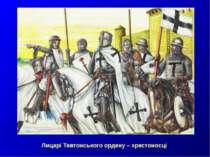Лицарі Тевтонського ордену – хрестоносці