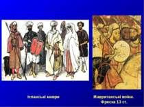 Іспанські маври Мавританські воїни. Фреска 13 ст.