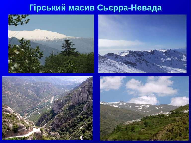 Гірський масив Сьєрра-Невада