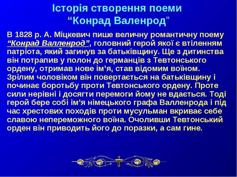 """Історія створення поеми """"Конрад Валенрод"""" В 1828 р. А. Міцкевич пише величну ..."""