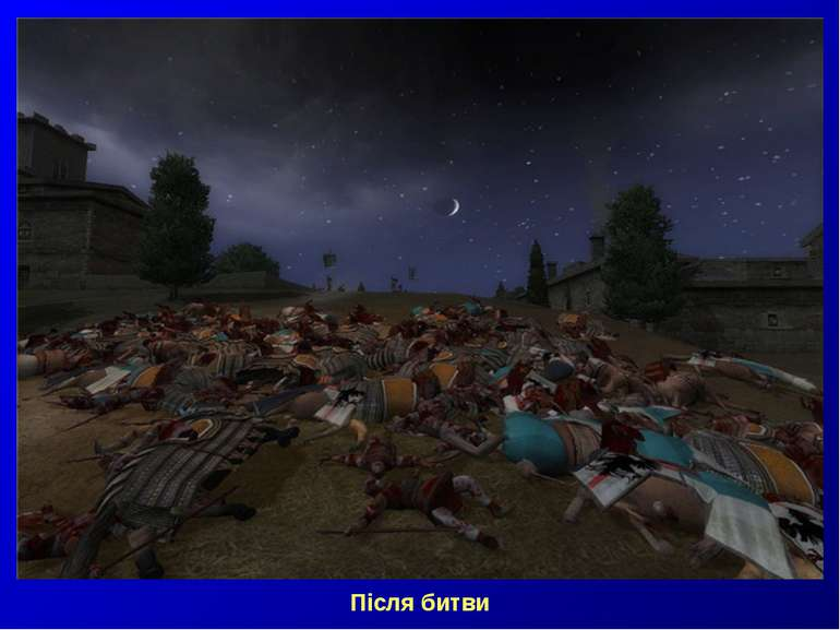 Після битви