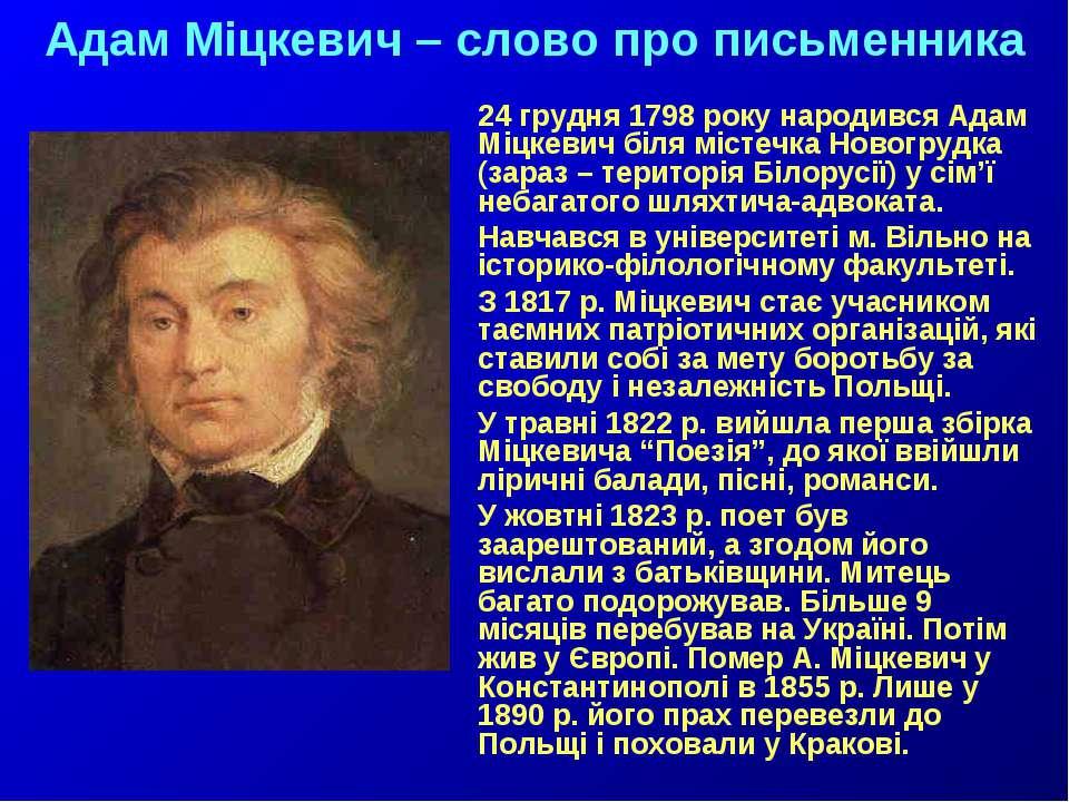 Адам Міцкевич – слово про письменника 24 грудня 1798 року народився Адам Міцк...