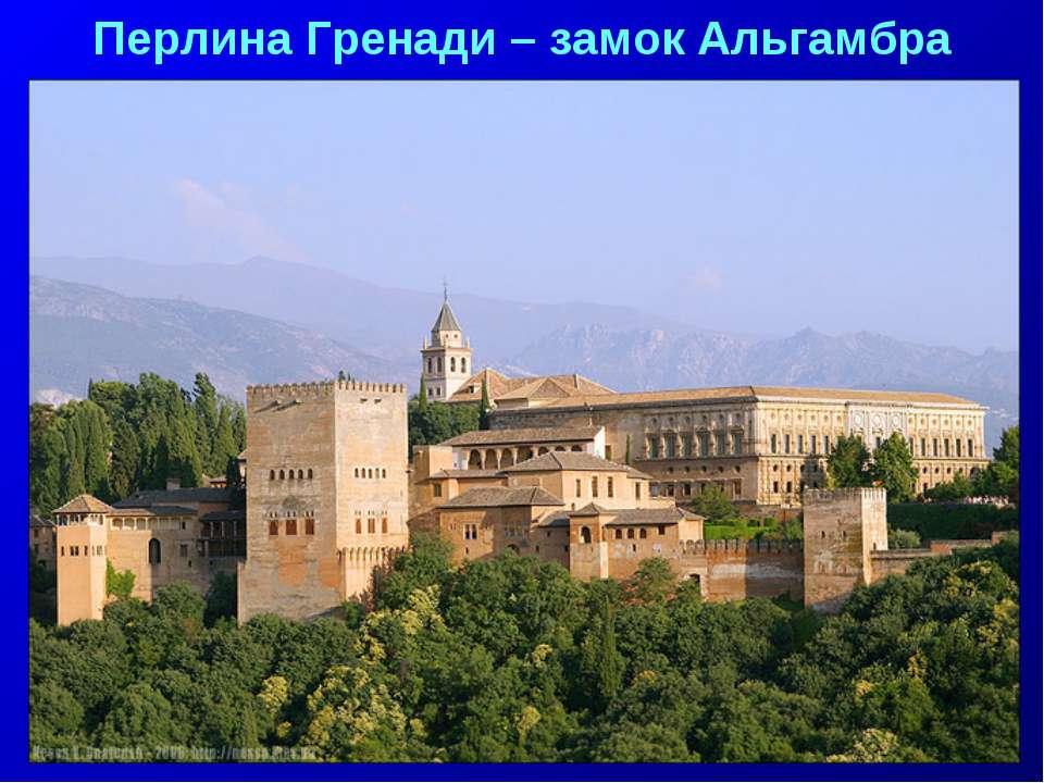 Перлина Гренади – замок Альгамбра
