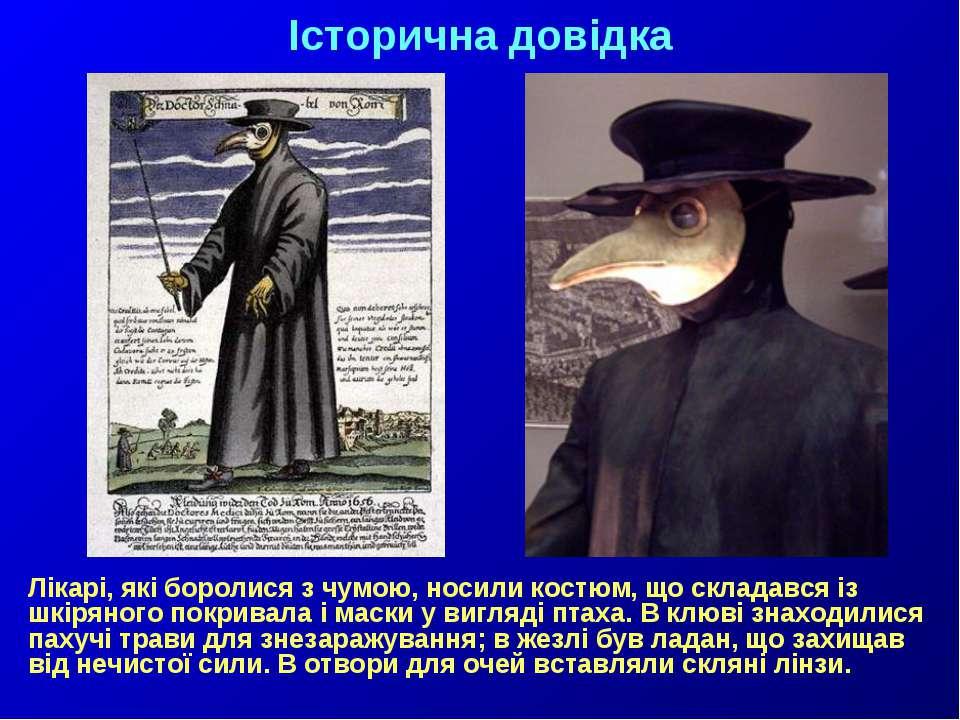 Історична довідка Лікарі, які боролися з чумою, носили костюм, що складався і...