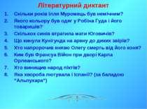 Літературний диктант Скільки років Ілля Муромець був немічним? Якого кольору ...