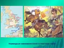 Нормандське завоювання Англії та повстання саксів