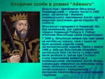 """Історичні особи в романі """"Айвенго"""" Вільге льм I Завойовник (Вільгельм Норманд..."""