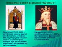 """Історичні особи в романі """"Айвенго"""" Вільгельм ІІ (1070-1100) – англійський кор..."""