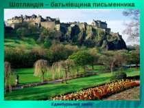 Шотландія – батьківщина письменника Единбурзький замок