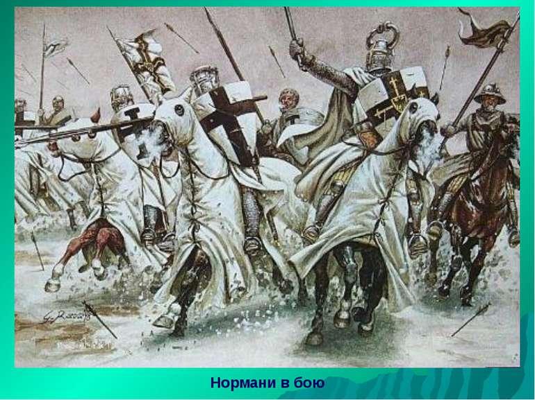 Нормани в бою