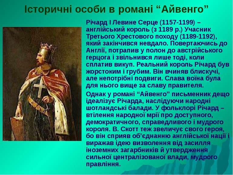 """Історичні особи в романі """"Айвенго"""" Річард І Левине Серце (1157-1199) – англій..."""