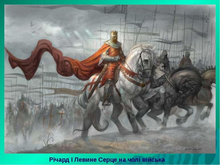 Річард І Левине Серце на чолі війська