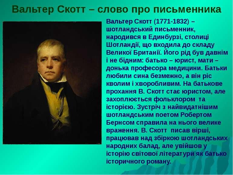 Вальтер Скотт – слово про письменника Вальтер Скотт (1771-1832) – шотландськи...