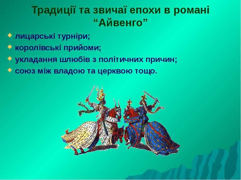"""Традиції та звичаї епохи в романі """"Айвенго"""" лицарські турніри; королівські пр..."""