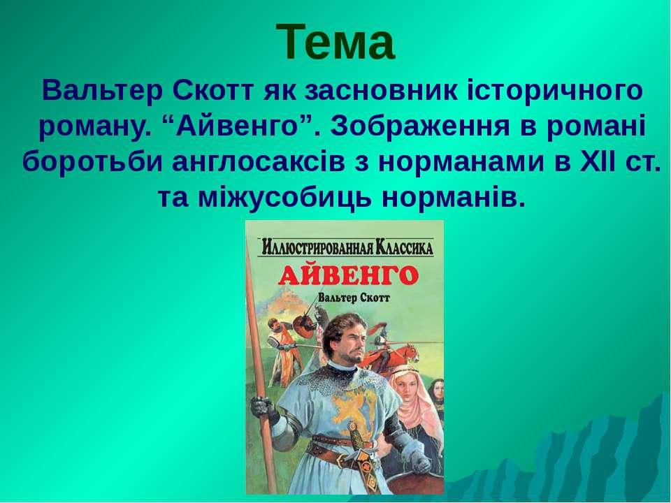 """Тема Вальтер Скотт як засновник історичного роману. """"Айвенго"""". Зображення в р..."""