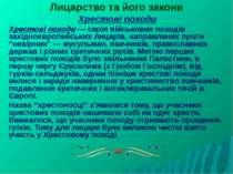 Лицарство та його закони Хрестові походи Хрестові походи — серія військових п...
