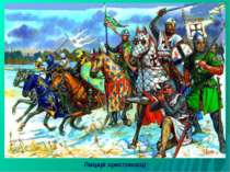Лицарі хрестоносці