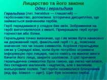 Лицарство та його закони Одяг і геральдика Геральдика (лат. heraldus — глашат...