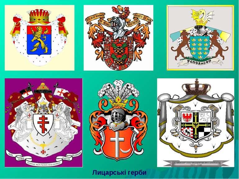 Лицарські герби