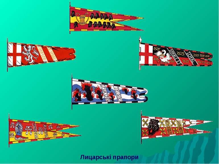 Лицарські прапори
