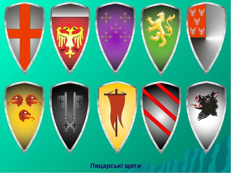 Лицарські щити