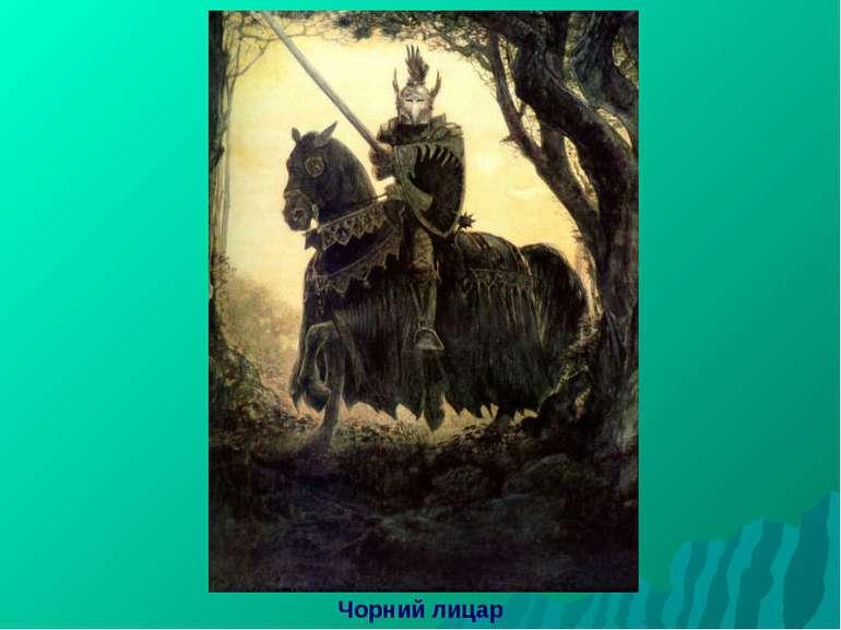 Чорний лицар