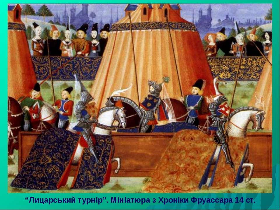 """""""Лицарський турнір"""". Мініатюра з Хроніки Фруассара 14 ст."""