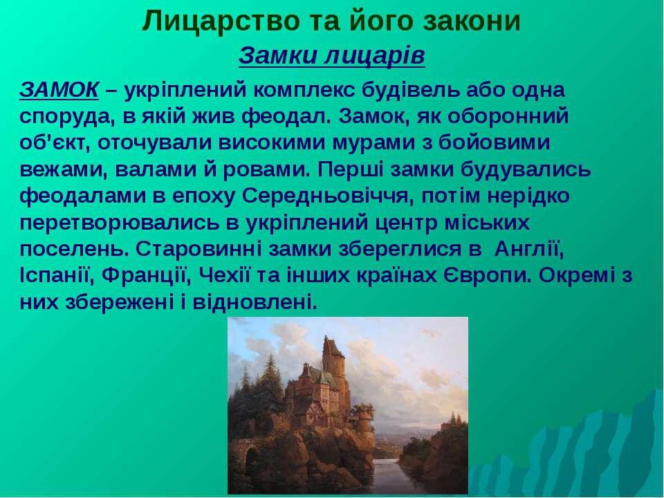 Лицарство та його закони Замки лицарів ЗАМОК – укріплений комплекс будівель а...