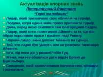 """Актуалізація опорних знань Літературний диктант """"Герої та подвиги"""" Лицар, яки..."""