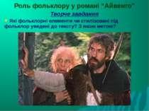 """Роль фольклору у романі """"Айвенго"""" Творче завдання Які фольклорні елементи чи ..."""