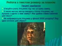 Робота з текстом роману за планом Творчі завдання З'ясуйте роль Ульрики під ч...
