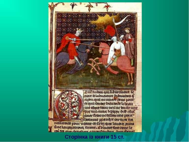 Сторінка із книги 15 ст.