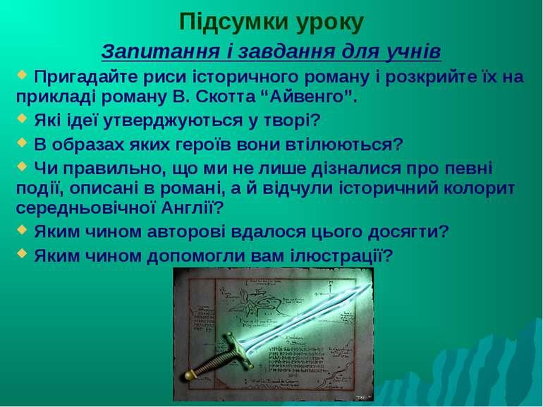 Підсумки уроку Запитання і завдання для учнів Пригадайте риси історичного ром...