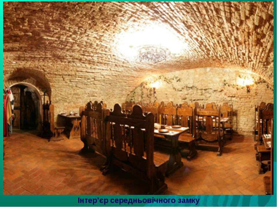 Інтер'єр середньовічного замку
