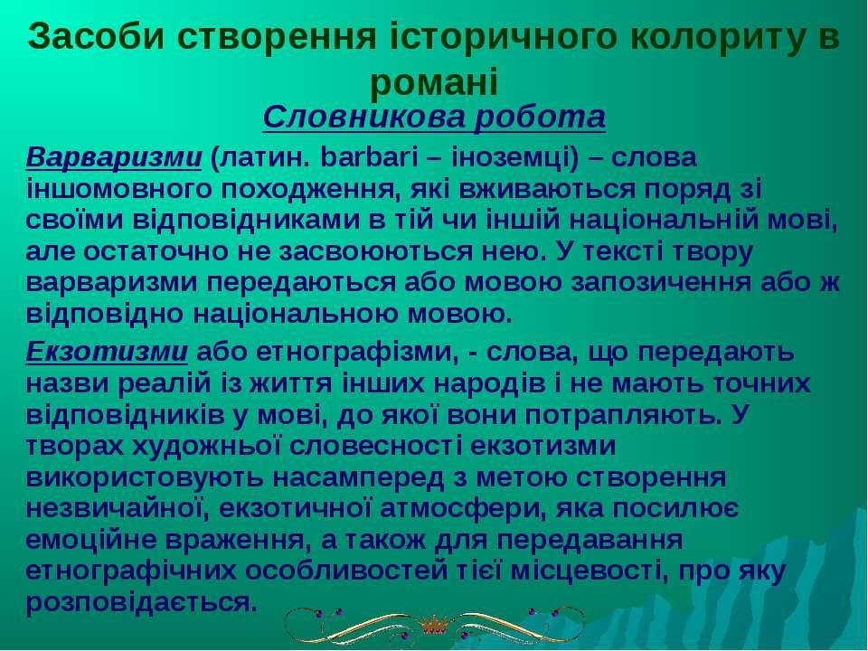 Засоби створення історичного колориту в романі Словникова робота Варваризми (...