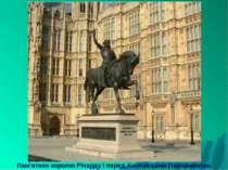 Пам'ятник королю Річарду І перед Англійським Парламентом