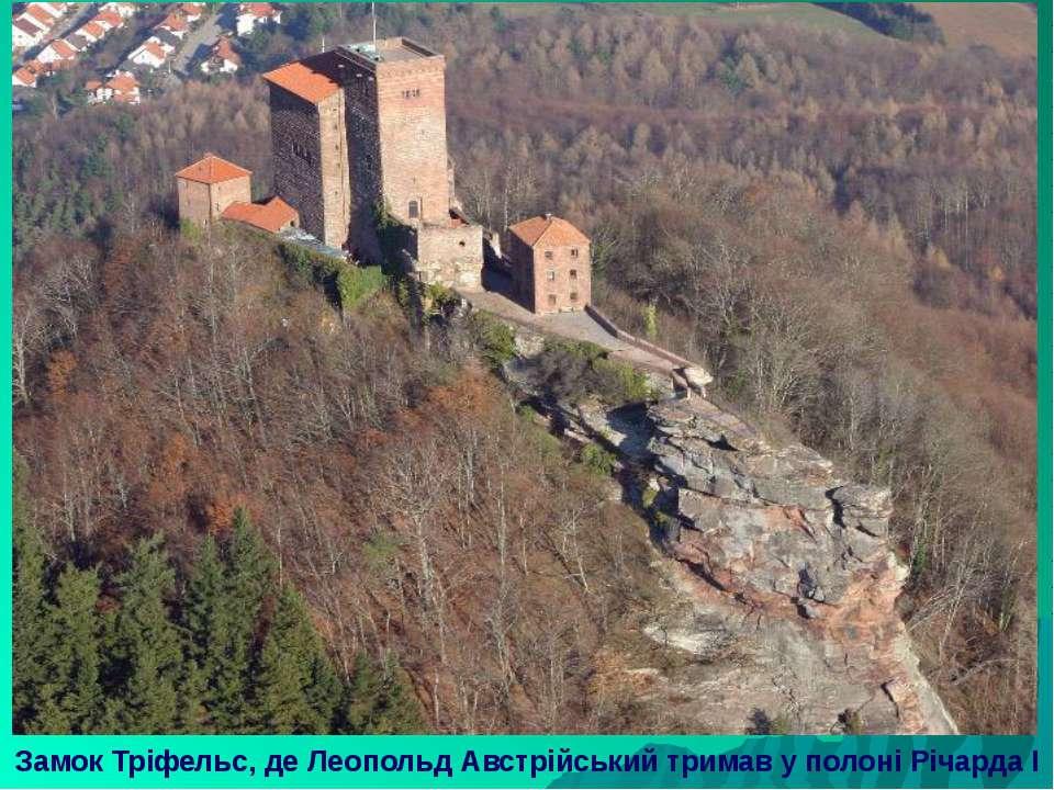 Замок Тріфельс, де Леопольд Австрійський тримав у полоні Річарда І