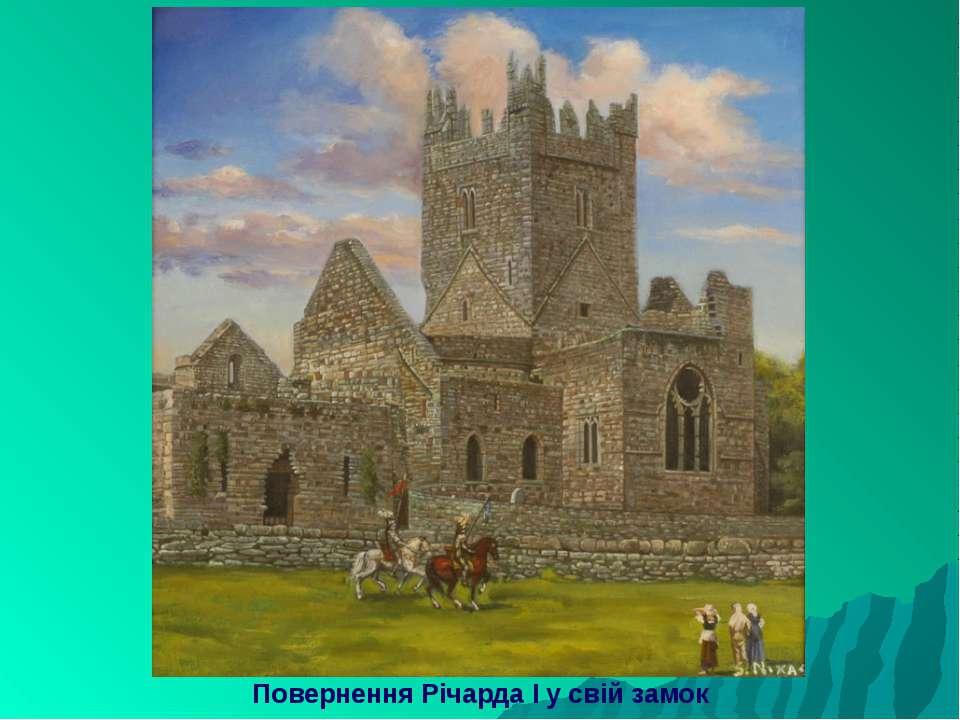 Повернення Річарда І у свій замок