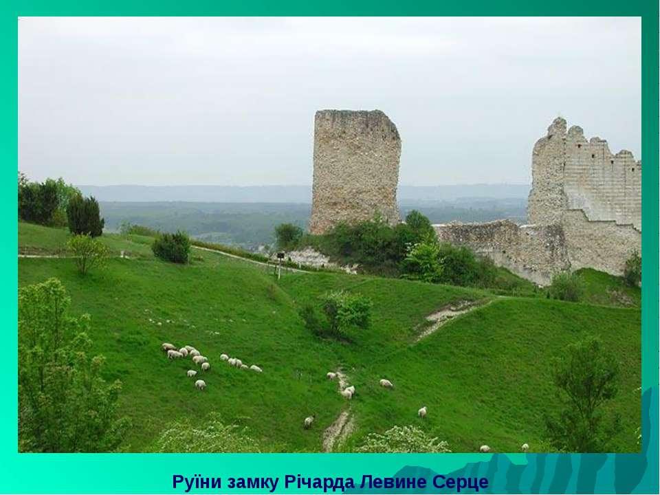 Руїни замку Річарда Левине Серце