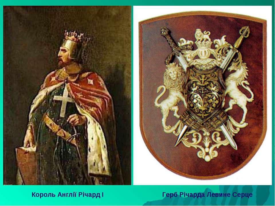 Король Англії Річард І Герб Річарда Левине Серце