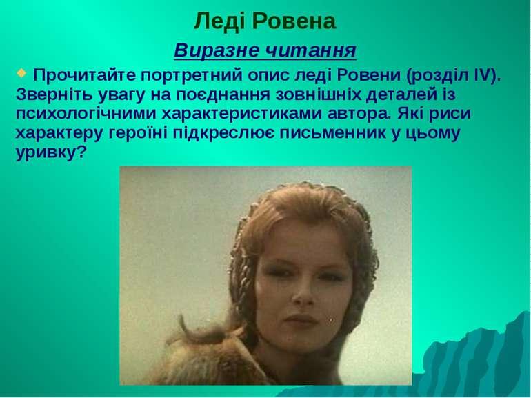 Леді Ровена Виразне читання Прочитайте портретний опис леді Ровени (розділ IV...