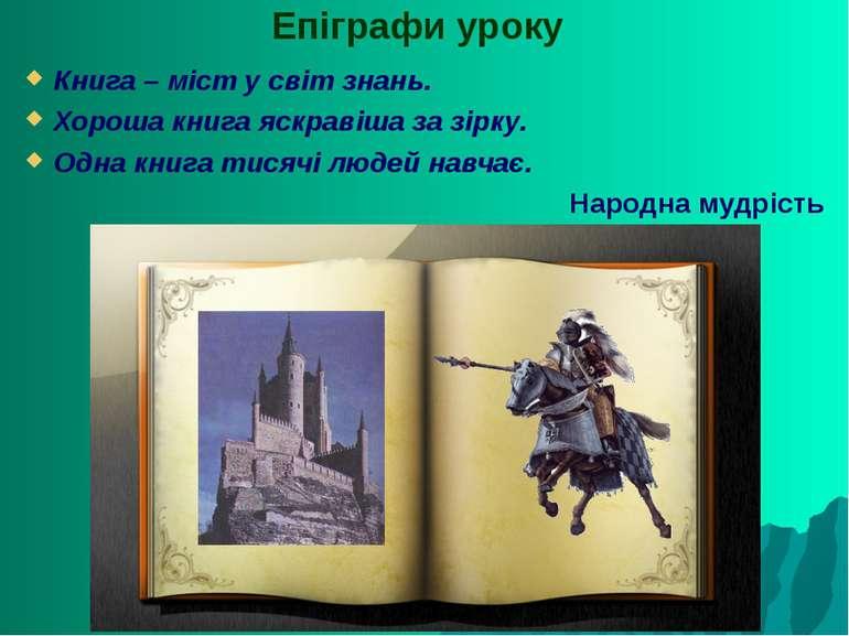 Епіграфи уроку Книга – міст у світ знань. Хороша книга яскравіша за зірку. Од...