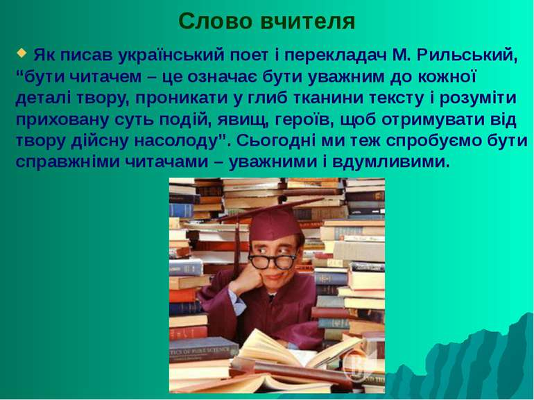 """Слово вчителя Як писав український поет і перекладач М. Рильський, """"бути чита..."""