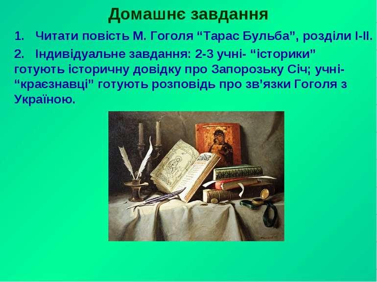 """Домашнє завдання 1. Читати повість М. Гоголя """"Тарас Бульба"""", розділи І-ІІ. 2...."""