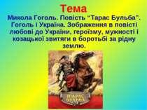 """Тема Микола Гоголь. Повість """"Тарас Бульба"""". Гоголь і Україна. Зображення в по..."""