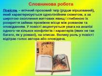 Словникова робота Повість – епічний прозовий твір (рідше віршований), який ха...