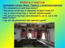 Робота з текстом Читання опису дому Тараса з коментуванням Як називається цей...