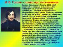 М. В. Гоголь – слово про письменника Микола Васильович Гоголь (1809-1852) – в...