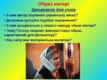 Образ матері Запитання для учнів З ким автор порівнює українську жінку? Де мо...